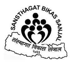 Sansthagat Bikas Sanjal