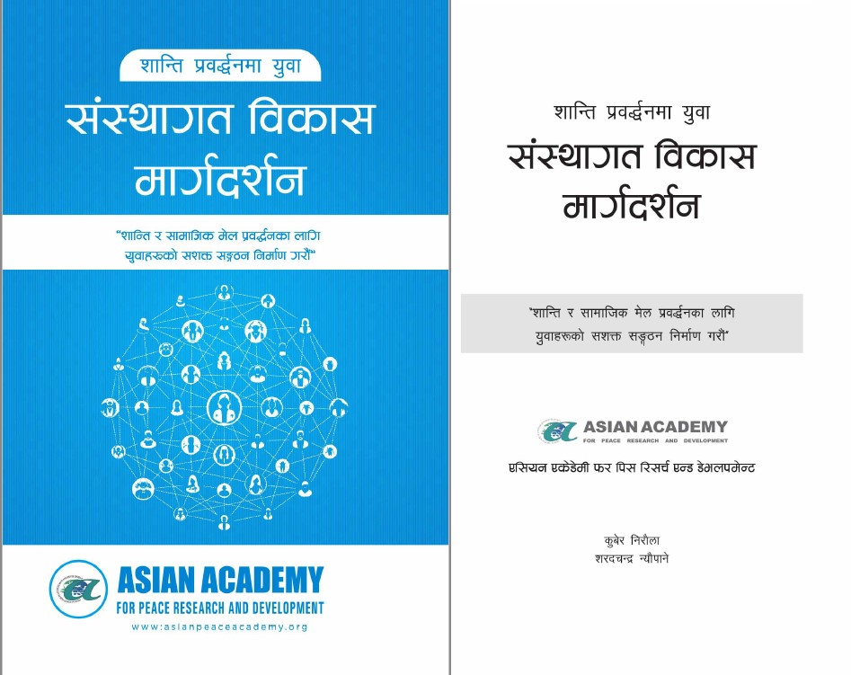 Book Introduce [Institutional Development]